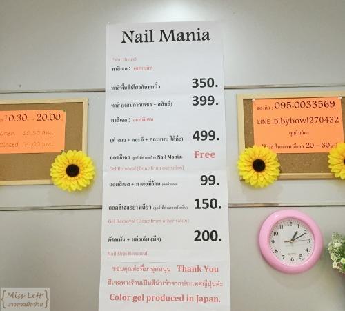 Nail Mania Miss Left นางสาวมือซ้าย 05