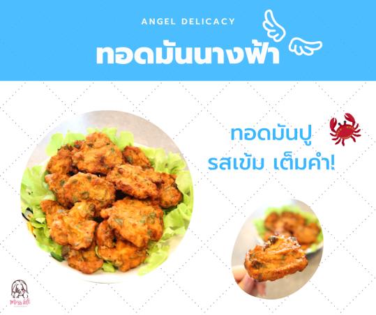 Angel Delicacy_V2