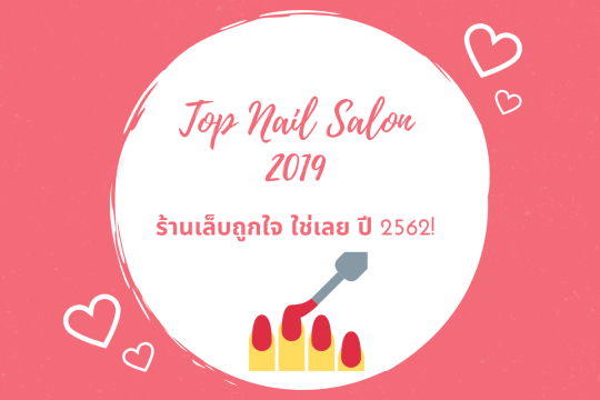 Top Nail Salon 2019